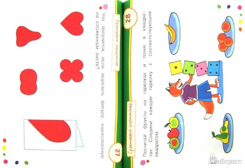 Иллюстрация 1 из 34 для Веселый счет (для детей 3-5 лет) - Елена Куликова | Лабиринт - игрушки. Источник: Лабиринт