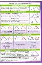 Математика. Свойства треугольников