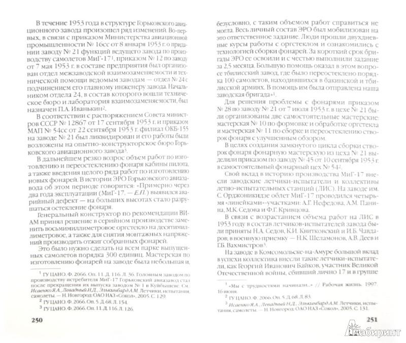 Иллюстрация 1 из 6 для Реактивный прорыв Сталина - Евгений Подрепный   Лабиринт - книги. Источник: Лабиринт