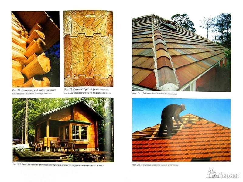 Иллюстрация 1 из 12 для Деревянный дом своими руками - Марина Шутова | Лабиринт - книги. Источник: Лабиринт