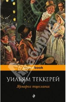 Ярмарка тщеславияКлассическая зарубежная проза<br>Дочь спившегося художника и танцовщицы, амбициозная и беспринципная Ребекка Шарп стремится удачно выйти замуж и завоевать положение в обществе, очаровывая богатых холостяков. Её ближайшая подруга, добрая и скромная Эмилия Седли, влюблена в эгоистичного Джорджа Осборна и мечтает стать его женой. Возможны ли счастье и любовь в мире тщеславия и порока вы узнаете из романа Уильяма Теккерея.<br>