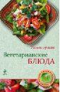 Савинова Н. Вегетарианские блюда