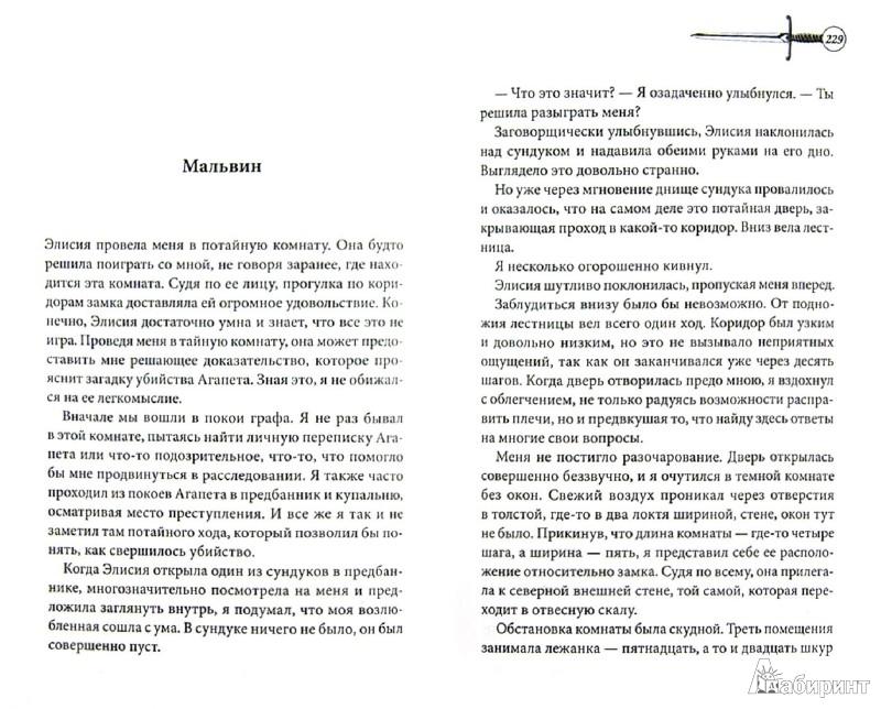 Иллюстрация 1 из 15 для Тайна древнего замка - Эрик Вальц | Лабиринт - книги. Источник: Лабиринт