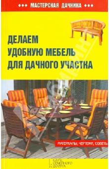 Делаем удобную мебель для дачного участкаРаботы по дереву и металлу<br>Самостоятельно изготовить мебель для дачи по схемам из этой книги сможет каждый! Немного вашего времени, минимальные плотницкие навыки - и вы уже наслаждаетесь комфортом, удобно расположившись на табурете, кресле-качалке, деревянных качелях-диване, массивной садовой скамье или плетеной кушетке собственного производства.<br>Составитель6 Залатарев Игорь Рудольфович<br>