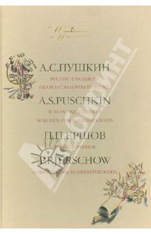 Мир сказки. На русском и немецком языках. В 2-х томах. Том 1