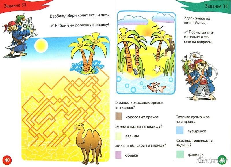 Иллюстрация 1 из 5 для Развиваем внимание с капитаном Умником - Стефани Туир | Лабиринт - книги. Источник: Лабиринт