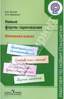 Пинская, Улановская - Новые формы оценивания. Начальная школа. ФГОС обложка книги