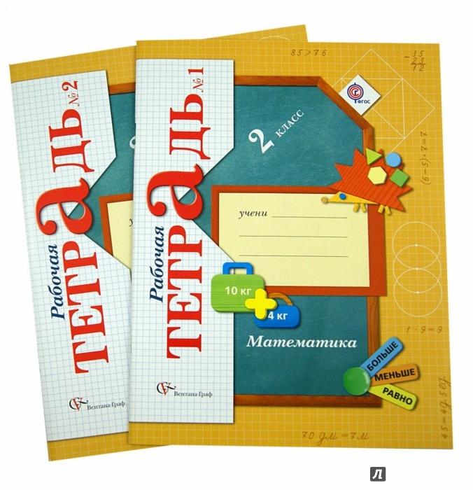Гдз по математике 2 класс рабочая тетрадь рудницкая страница 8