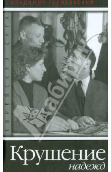 Еврейская сага. Книга третья. Крушение надеждСовременная отечественная проза<br>Крушение надежд - третья книга Еврейской саги, в которой читатель снова встретится с полюбившимися ему героями - семьями Бергов и Гинзбургов. Время действия - 1956-1975 годы. После XX съезда наступает хрущевская оттепель, но она не оправдывает надежд, и в стране зарождается движение диссидентов. Евреи принимают в нем активное участие, однако многие предпочитают уехать навсегда…<br>