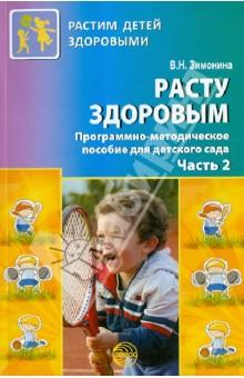 Расту здоровым. Программно-методическое пособие для детского сада. В 2-х частях. Часть 2