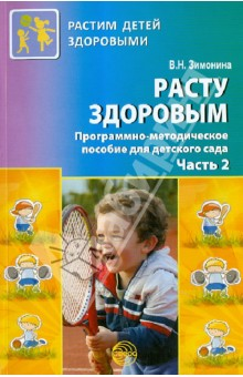 Программа Росинка Зимонина