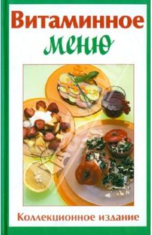 Витаминное менюОбщие сборники рецептов<br>В книге представлены рецепты различных популярных блюд, которые содержат массу витаминов и наиболее полезны для Вашего здоровья. Рецепты сопровождаются красочными фотографиями готовых блюд.<br>Составитель: Елена Руфанова<br>Коллекционное издание<br>