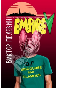 Empire V : повесть о настоящем сверхчеловеке