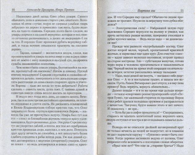 Иллюстрация 1 из 9 для Паутина зла - Прозоров, Пронин   Лабиринт - книги. Источник: Лабиринт