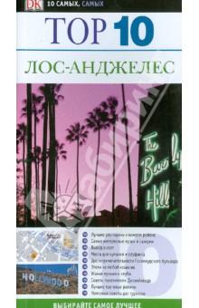 Лос-Анджелес. Путеводитель ТОР 10Путеводители<br>Top 10 - это описание десятков лучших достопримечательностей Лос-Анджелеса: от кинотеатров и пляжей до музеев и памятников архитектуры. Путеводитель Top 10 снабдит вас всей необходимой информацией, а также поможет сберечь время и деньги.<br>