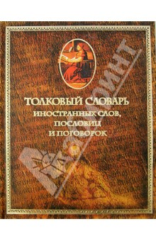 Васюкова И.а Словарь Иностранных Слов М Аст-пресс 1998