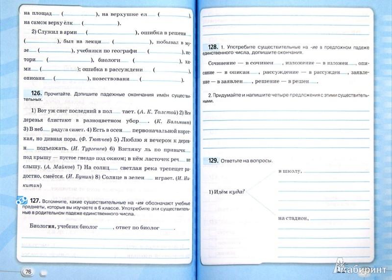 Русский язык 6 класс рабочая тетрадь