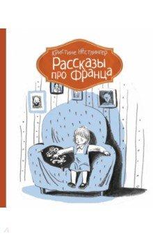 Рассказы про Франца нёстлингер к рассказы про франца 2 е изд