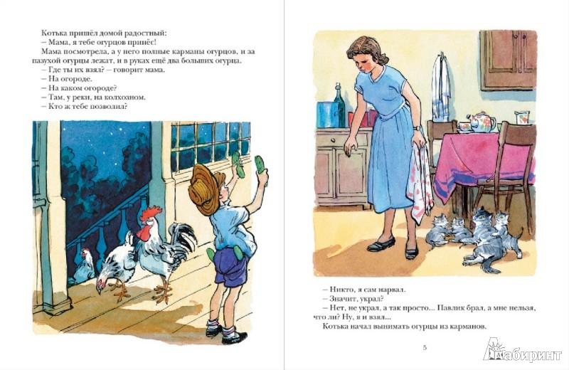 Иллюстрация 1 из 46 для Огурцы - Николай Носов   Лабиринт - книги. Источник: Лабиринт