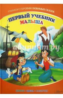 Первый учебник малыша. Учимся с героями любимых сказок