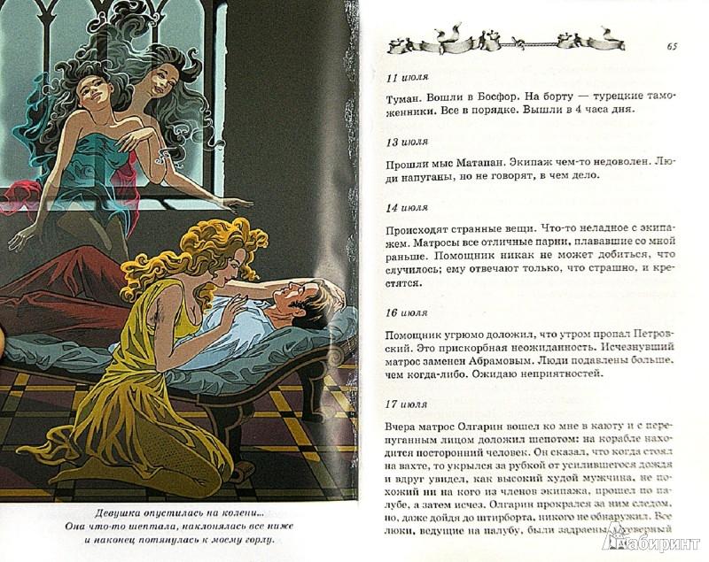 Иллюстрация 1 из 6 для Дракула - Брэм Стокер | Лабиринт - книги. Источник: Лабиринт