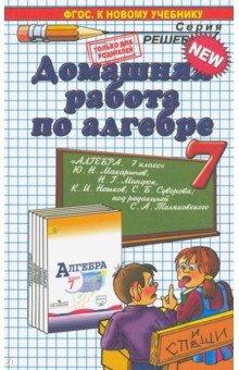 Домашняя работа по алгебре за 7 класс к учебнику Ю. Н. Макарычева и др.