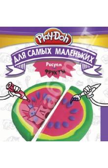 Play-Doh. Рисуем фрукты. Для самых маленьких