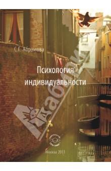 Психология индивидуальностиКлассическая и профессиональная психология<br>В книге рассматривается противоречие между ценностью индивидуальности человека и целью педагогической деятельности.<br>