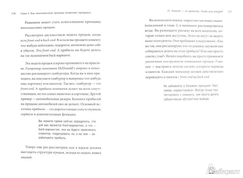 Иллюстрация 1 из 21 для Отдел продаж под ключ - Крутов, Капустин   Лабиринт - книги. Источник: Лабиринт