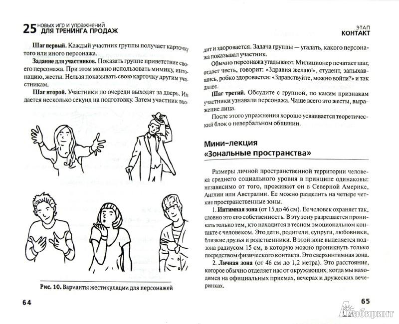 Иллюстрация 1 из 13 для 25 новых игр и упражнений для тренинга продаж - Николаенко, Кузнецова   Лабиринт - книги. Источник: Лабиринт