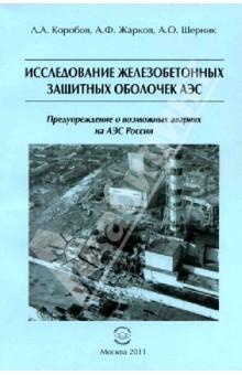 Исследование железобетонных защитных оболочек АЭС. Предупреждение о возможных авариях на АЭС России