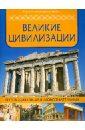 Великие цивилизации: путеводитель для любознательных