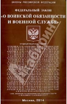 Закон о воинской обязанности