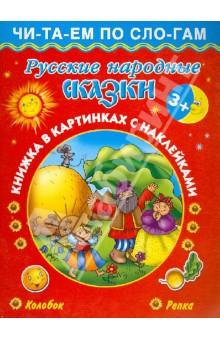 Русские народные сказки. Колобок. Репка