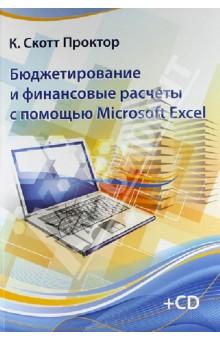 Бюджетирование и финансовые расчеты с помощью Microsoft Excel. Практическое руководство (+CD)