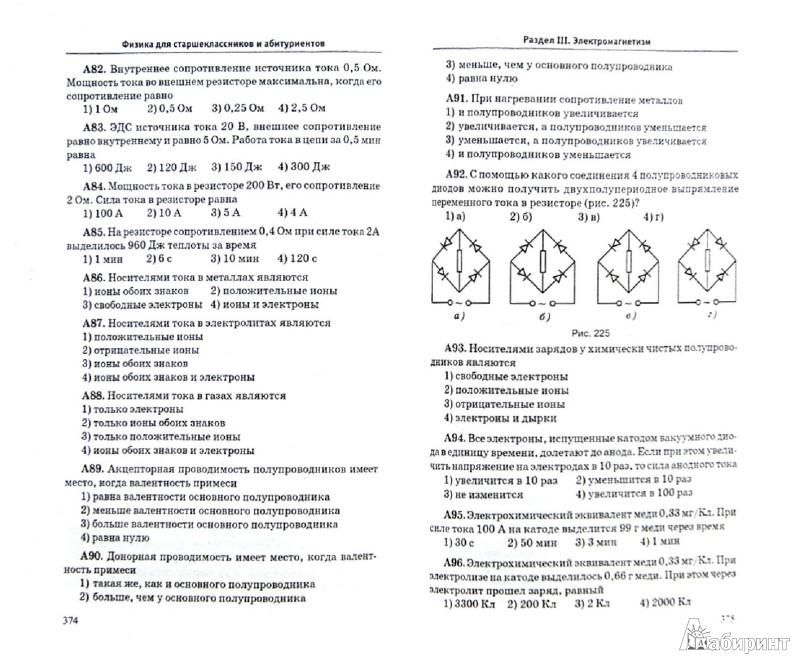 Иллюстрация 1 из 2 для Физика для старшеклассников и абитуриентов. Интенсивный курс подготовки к ЕГЭ - Ирина Касаткина | Лабиринт - книги. Источник: Лабиринт