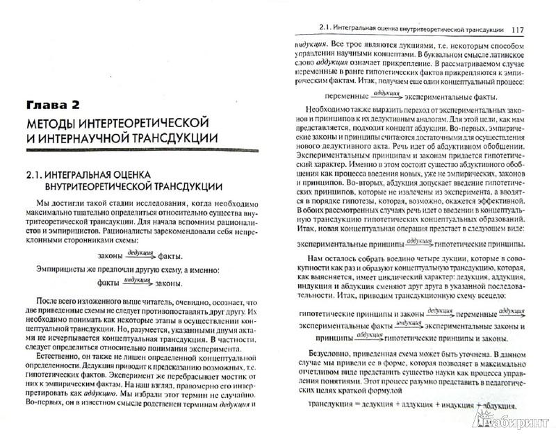 Иллюстрация 1 из 8 для Методология научного познания. Учебник для магистров - Виктор Канке | Лабиринт - книги. Источник: Лабиринт