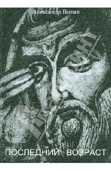 Последний возрастСовременная отечественная поэзия<br>Около половины объемановой книги поэта составляют стихотворения его предыдущих книг ремя, Постижение, остальные стихотворения написаны в последние годы.<br>