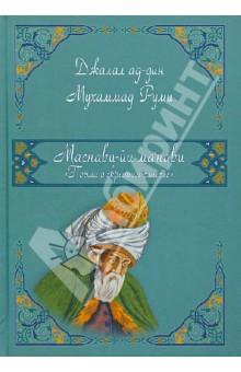 Маснави-йи ма нави. Поэма о скрытом смысле.1,2,3 дафтары, Руми Джалал ад-дин Мухаммад