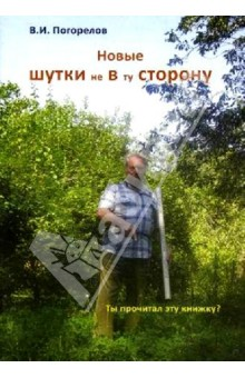Новые шутки не в ту сторону!Современная отечественная поэзия<br>Вашему вниманию представлены стихи Погорелова Виктора Ивановича.<br>