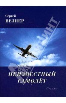 Везнер Сергей Иванович » Неизвестный самолет. Стихи