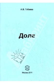 ДолгСовременная отечественная поэзия<br>Вашему вниманию представлен сборник стихов Гобзевой Анны Вячеславовны.<br>