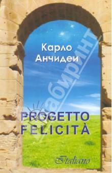 Проект СчастьеИтальянский язык<br>Эта книга будет интересна всем, кто занимается изучением итальянского языка, в том числе переводчикам и преподавателям. Книга, как учебное пособие, содержит упражнения с ключами, живые диалоги, познавательные тексты, интеллектуальные и психологические тесты, а так же авторские примеры переводов и сборник популярных выражений.<br>Даже если вы пока начинаете знакомство с языком, вы сможете прочитать личные заметки автора, как на итальянском, так и на русском языке.<br>Вас порадуют простота и понятность изложения материала.<br>С помощью этой книги вы сумете построить собственный счастливый мир понимания, расширяя свои возможности, используя свои способности.<br>