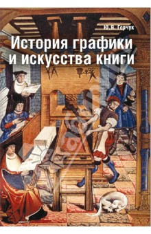 История графики и искусства книги. Учебное пособие для студентов вузов