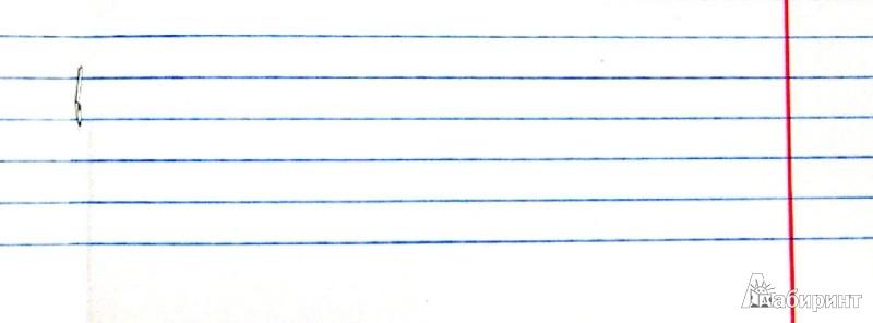 Тетрадь предметная ПОЛОТНЯНО-ЗАВОДСКАЯ ФАБРИКА Дудлинг-Бук. Литература 40 листов линейка скрепка 026