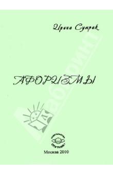 АфоризмыАфоризмы<br>В сборник вошли афоризмы Ирины Сумрак на все случаи жизни.<br>