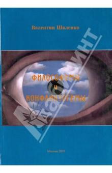 Философемы и конфликтогемыОтечественная философия<br>В сборнике представлены размышления о философии и конфликтологии в виде белого стиха.<br>