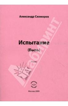 Испытание (Быль)Современная отечественная поэзия<br>Посвящается Дню Победы Советского народа над фашизмом в Великой Отечественной войне 1941-1945 гг.<br>