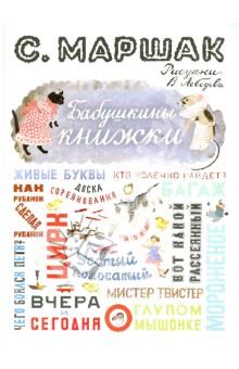 Самуил Маршак - Бабушкины книжки обложка книги
