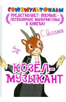 Козёл-музыкант